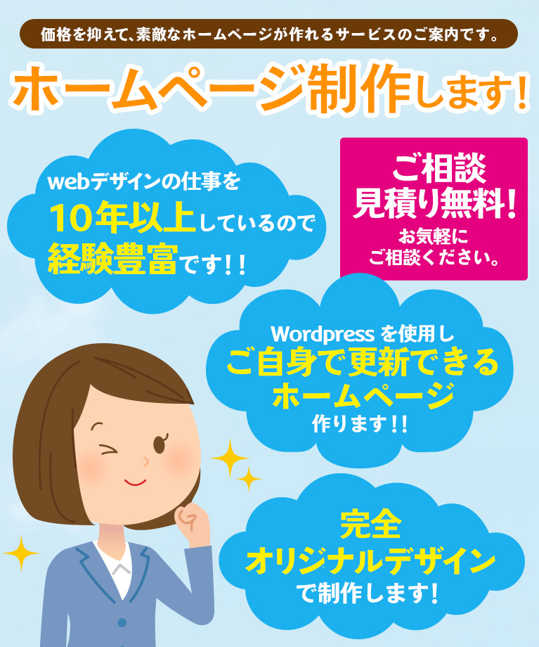 zono design 千葉県匝瑳市のホームページ制作・web制作