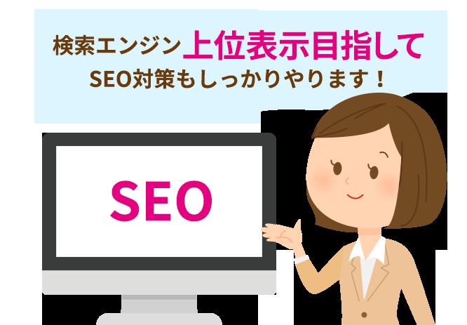検索エンジン上位表示目指してSEO対策もしっかりやります!